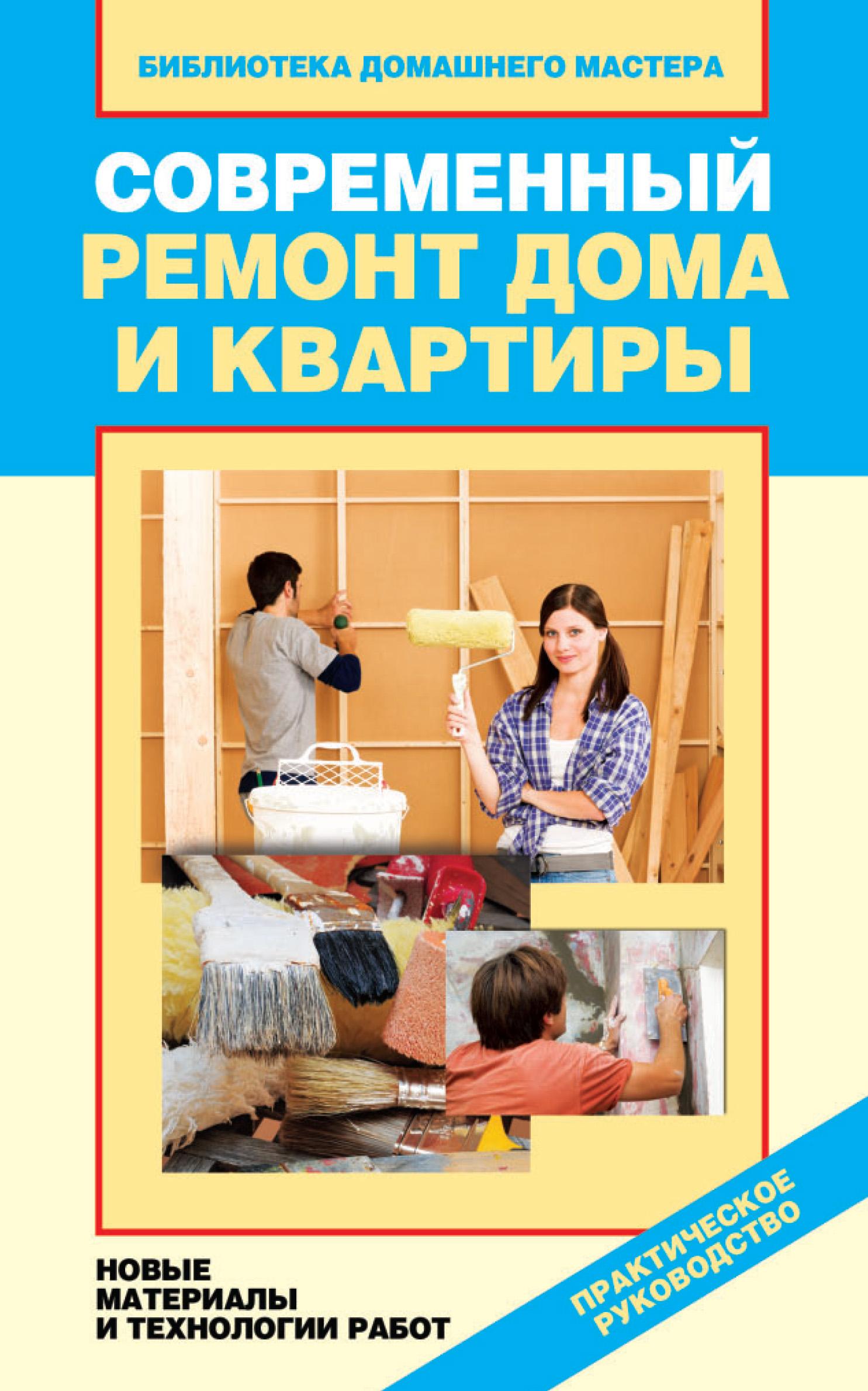 Ирина Зайцева Современный ремонт дома и квартиры. Новые материалы и технологии работ