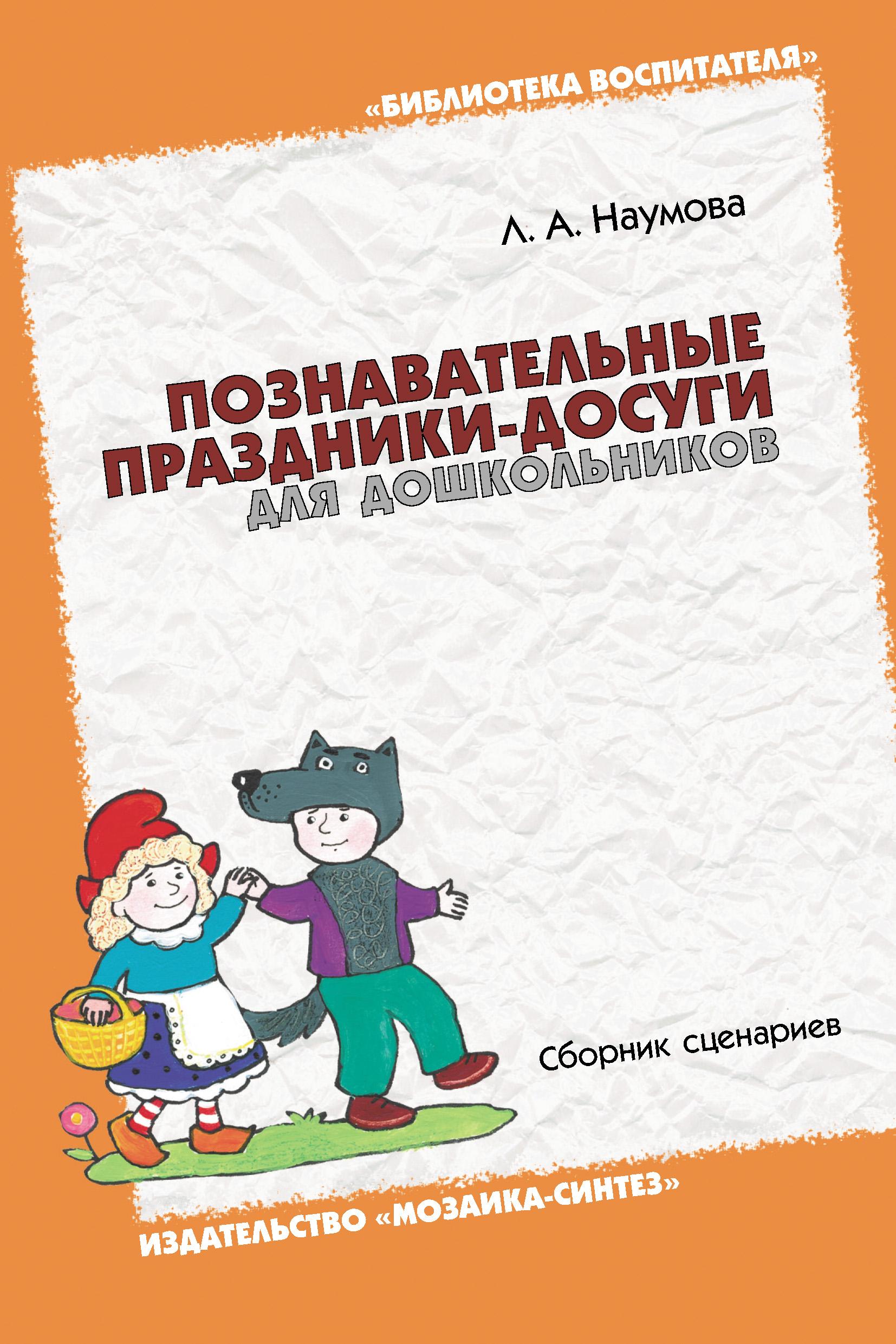Л. А. Наумова Познавательные праздники-досуги для дошкольников. Сборник сценариев вентилятор polaris psf 40 3d черный