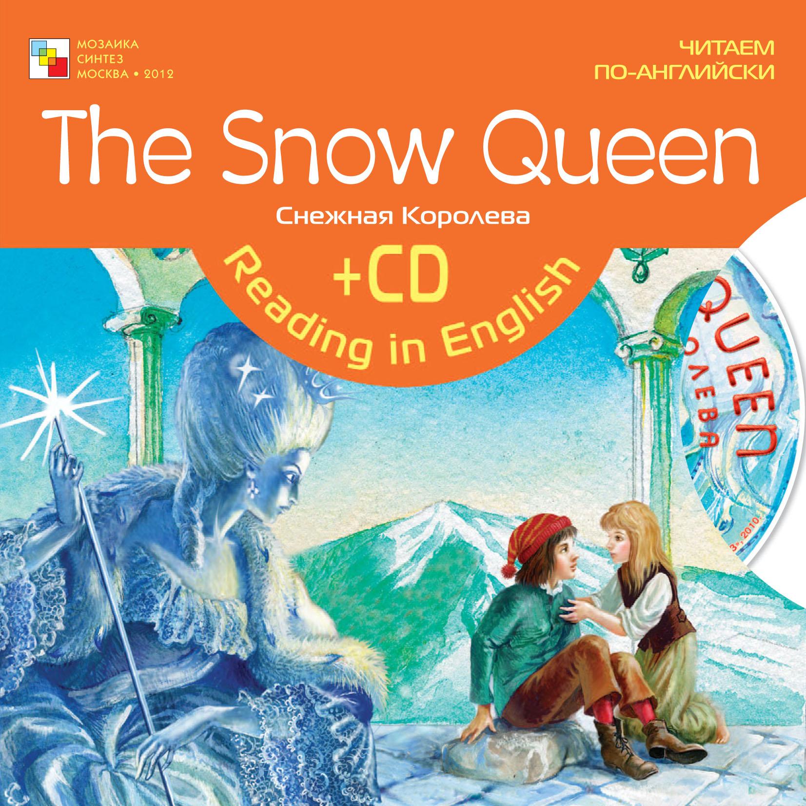 Отсутствует The Snow Queen / Снежная королева цена 2017