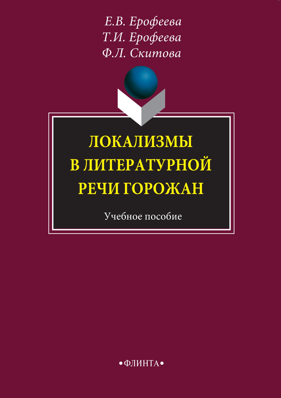 Т. И. Ерофеева Локализмы в литературной речи горожан. Учебное пособие цена