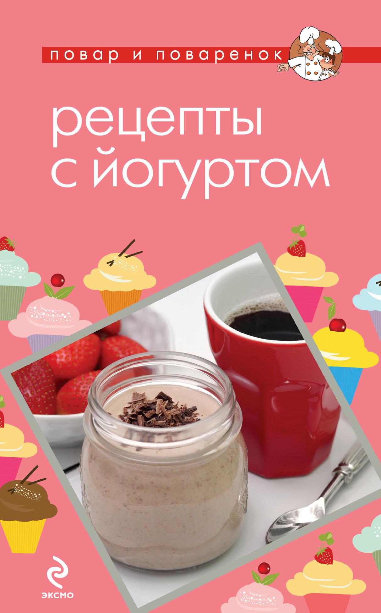 Отсутствует Рецепты с йогуртом сыр карлов двор с ароматом топленого молока