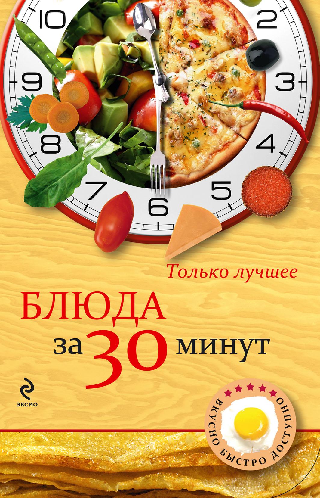 Отсутствует Блюда за 30 минут наталья данилова диабетическое питание за 30 минут быстро вкусно полезно