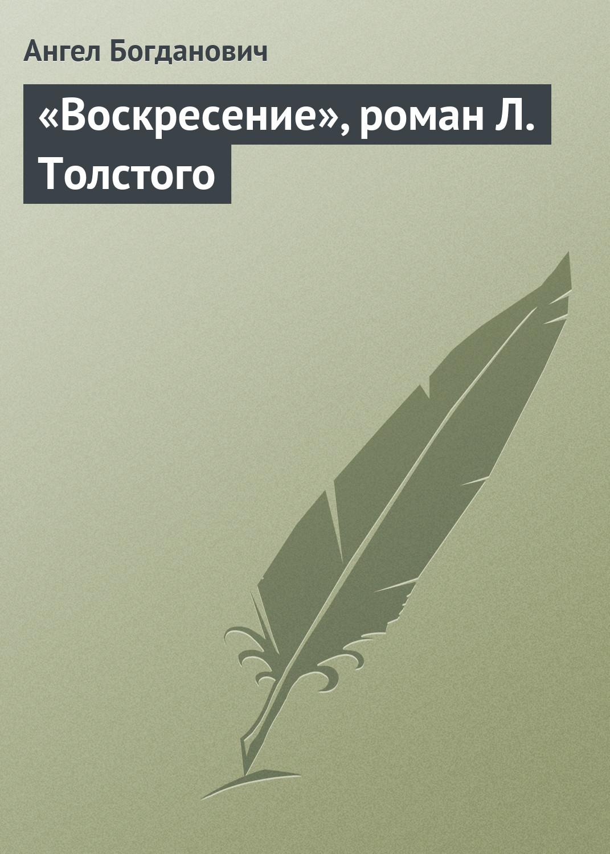 цена на Ангел Богданович «Воскресение», роман Л. Толстого
