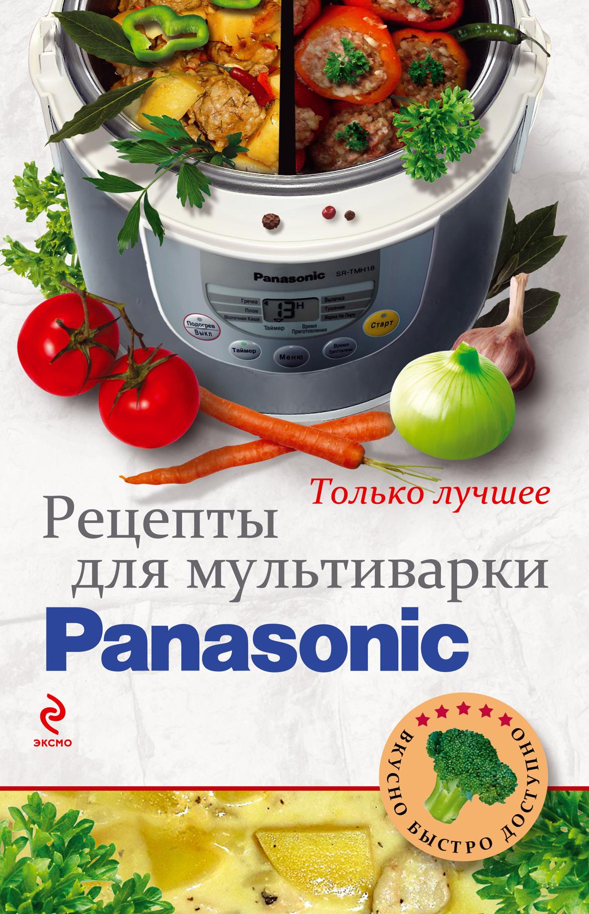 Отсутствует Рецепты для мультиварки Panasonic