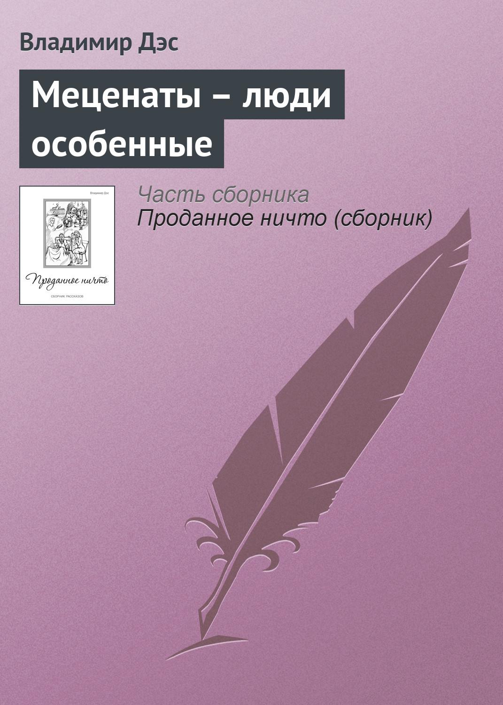 Владимир Дэс Меценаты – люди особенные владимир дэс писарь