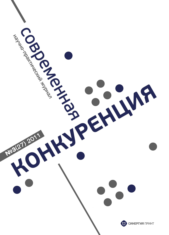 Отсутствует Современная конкуренция №3 (27) 2011 отсутствует современная конкуренция 3 63 2017