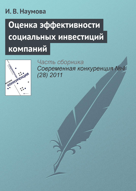 И. В. Наумова Оценка эффективности социальных инвестиций компаний