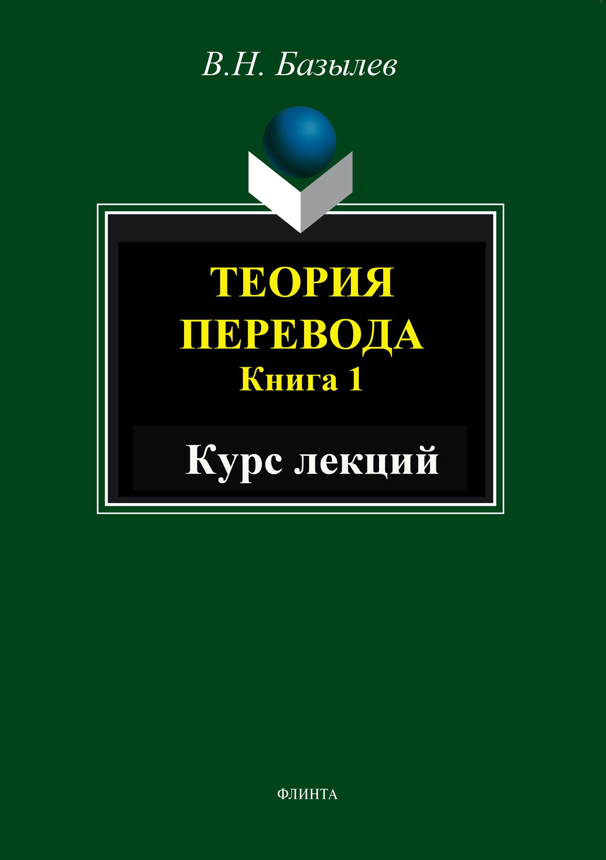 В. Н. Базылев Теория перевода. Книга 1. Курс лекций е в романова экономическая теория курс лекций