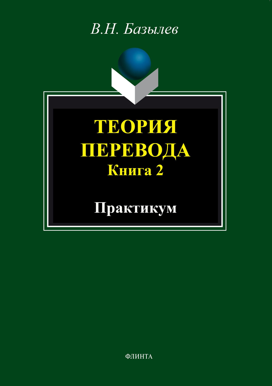 В. Н. Базылев Теория перевода. Книга 2. Практикум