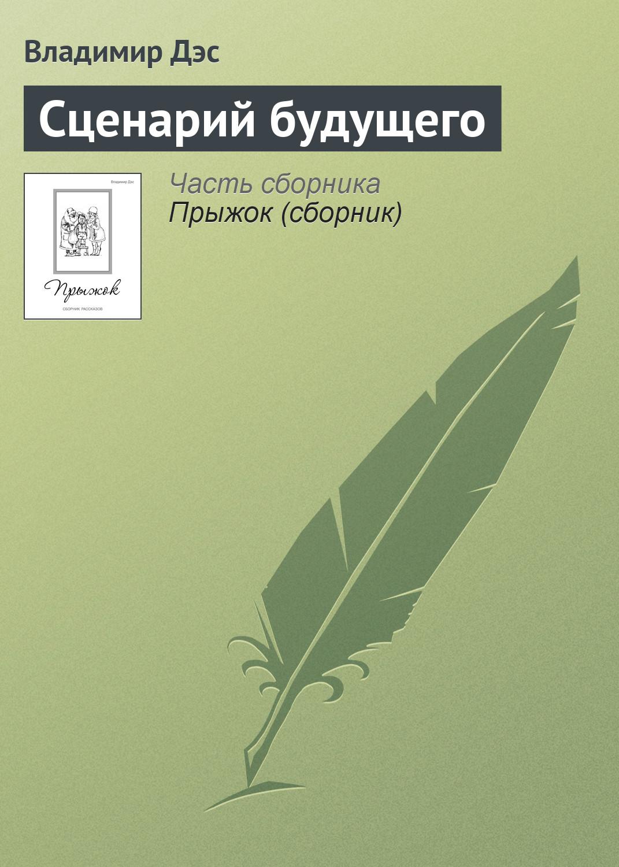 Владимир Дэс Сценарий будущего владимир дэс писарь