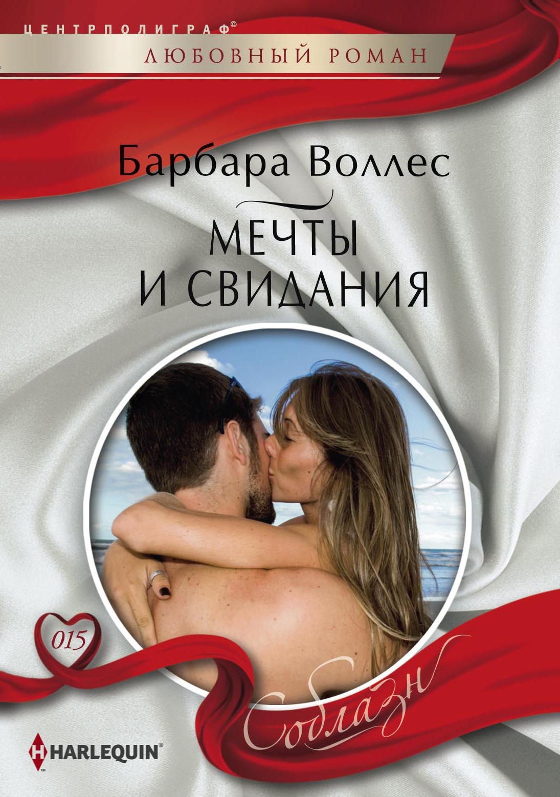 Барбара Воллес Мечты и свидания барбара воллес наш сказочный роман