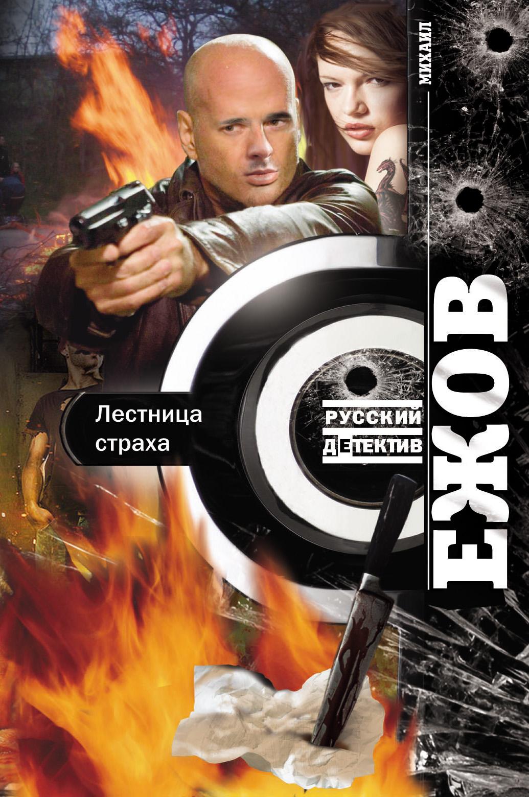 цена на Михаил Ежов Лестница страха