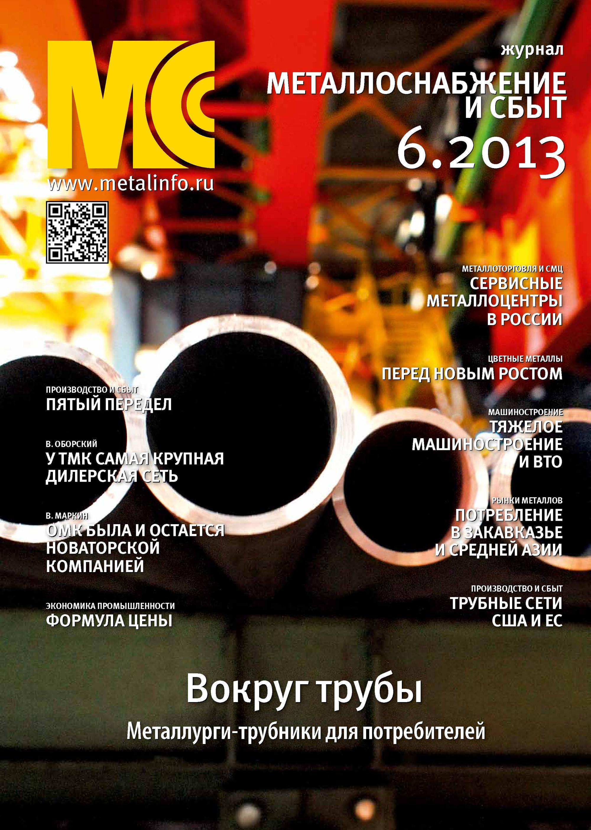 Отсутствует Металлоснабжение и сбыт №06/2013