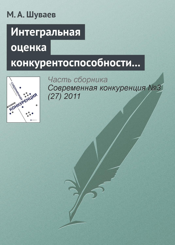 М. А. Шуваев Интегральная оценка конкурентоспособности строительного предприятия