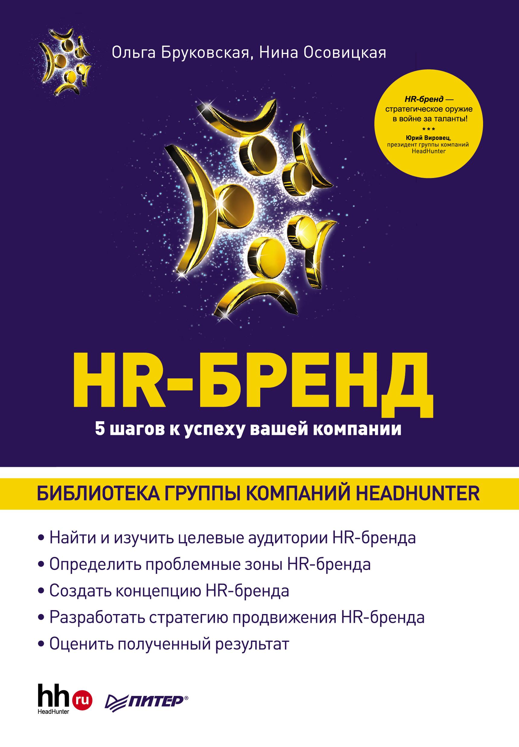 Обложка книги HR-Бренд.5шагов к успеху вашей компании