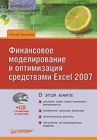 цена на Алексей Васильев Финансовое моделирование и оптимизация средствами Excel 2007