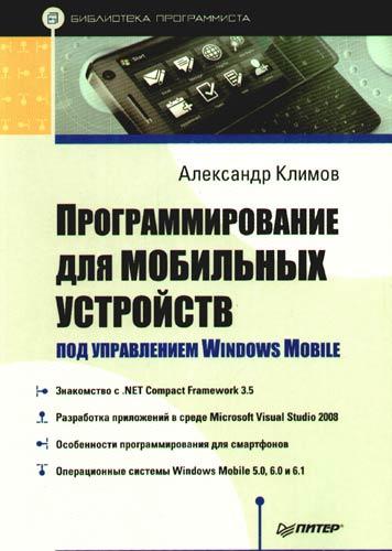 Александр Климов Программирование для мобильных устройств под управлением Windows Mobile