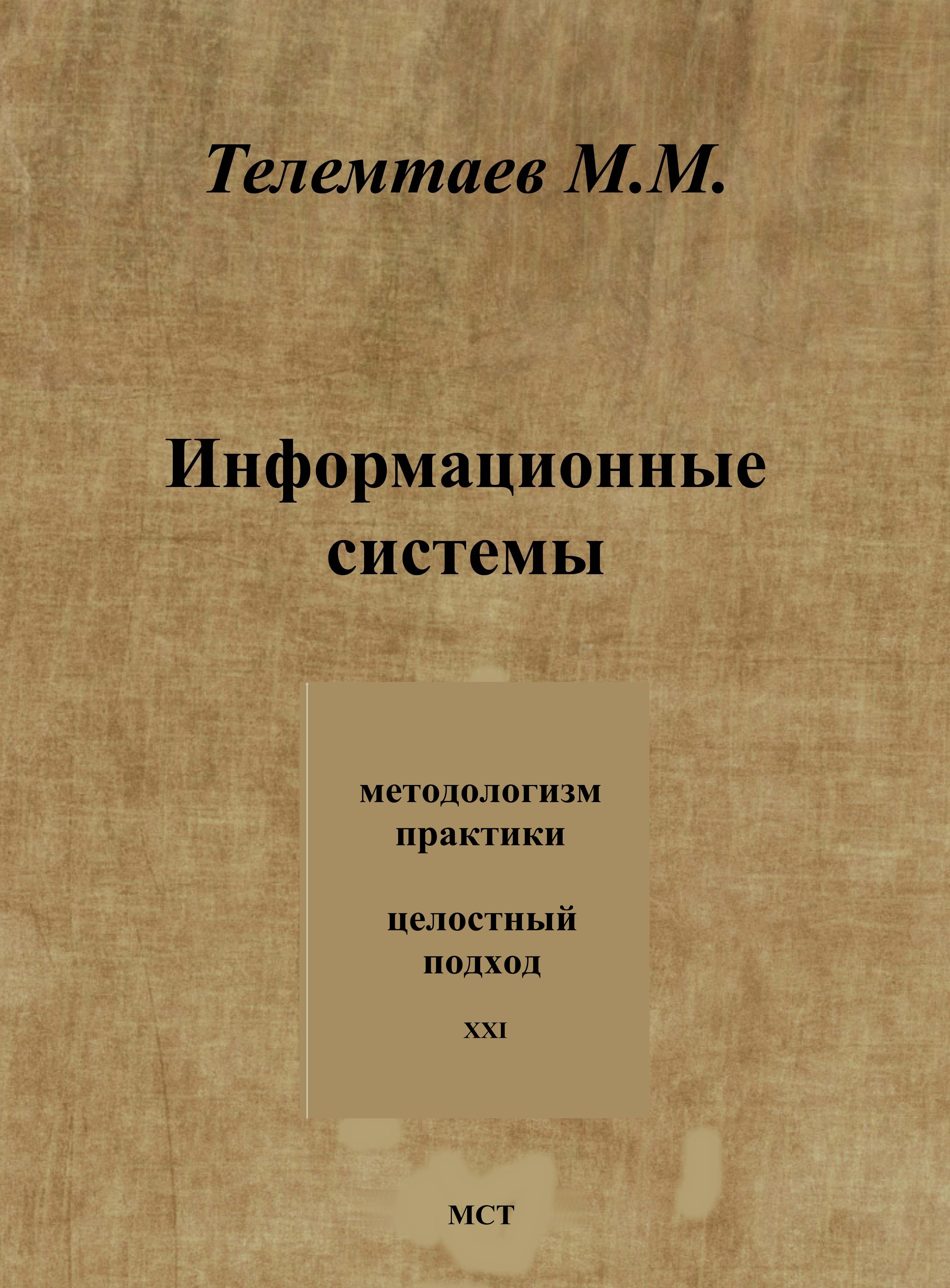 Марат Телемтаев Информационные системы марат телемтаев
