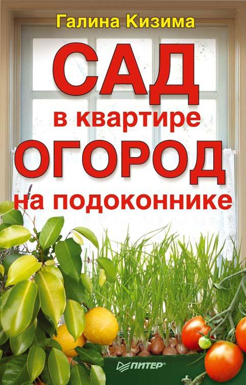 Галина Кизима Сад в квартире, огород на подоконнике волкова е красивый сад на вашем подоконнике