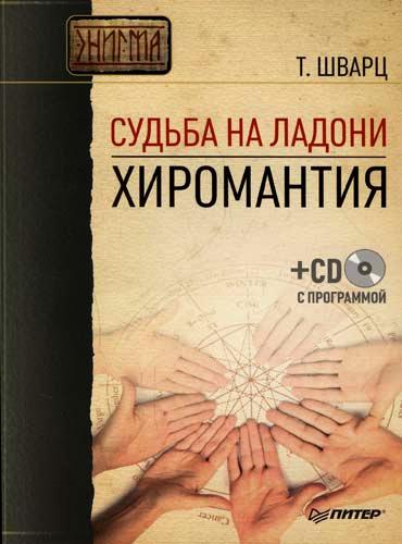Теодор Шварц Судьба на ладони. Хиромантия хипскинд дж жизнь на ладони хиромантия как инструмент самопознания