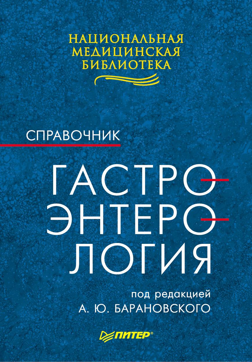Коллектив авторов Гастроэнтерология: Справочник