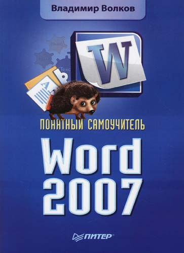 Понятный самоучитель Word 2007