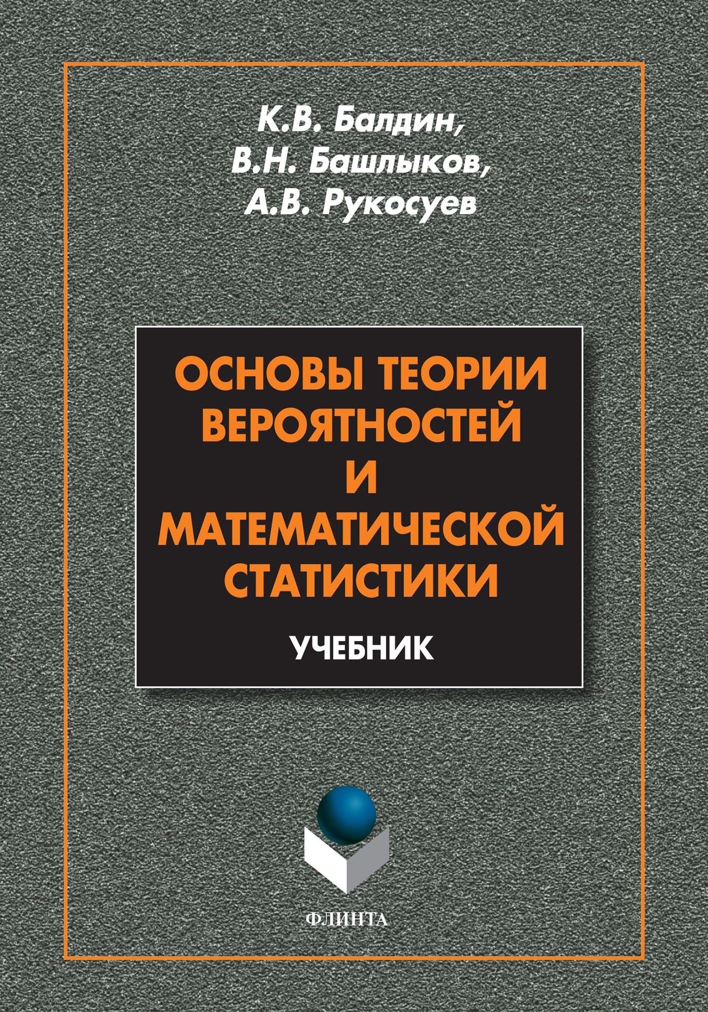 А. В. Рукосуев Основы теории вероятностей и математической статистики. Учебник краткий курс теории вероятностей и математической статистики