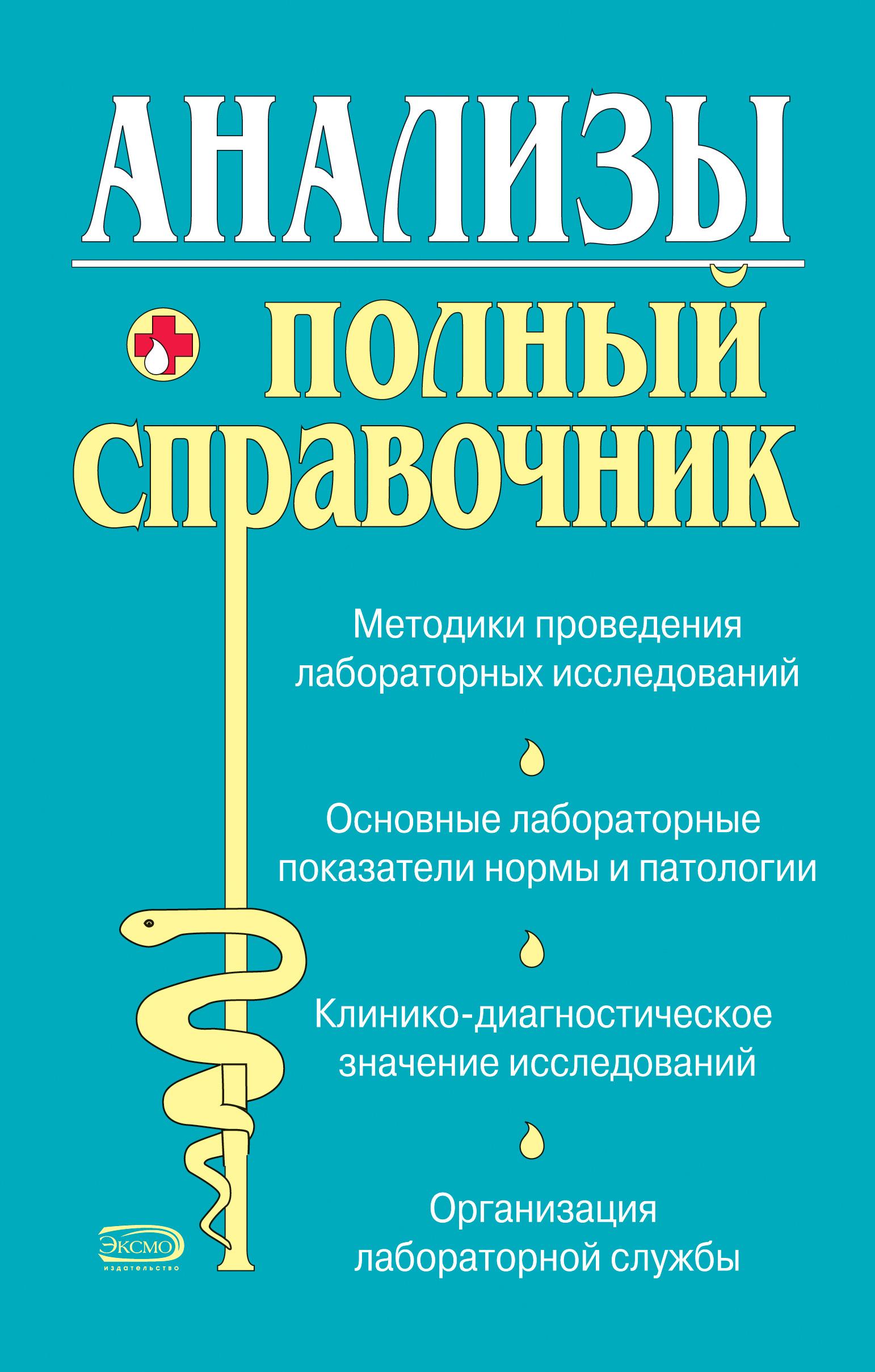 Коллектив авторов Анализы. Полный справочник