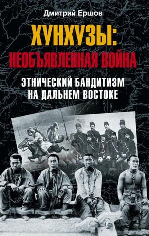 Дмитрий Викторович Ершов Хунхузы: необъявленная война. Этнический бандитизм на Дальнем Востоке