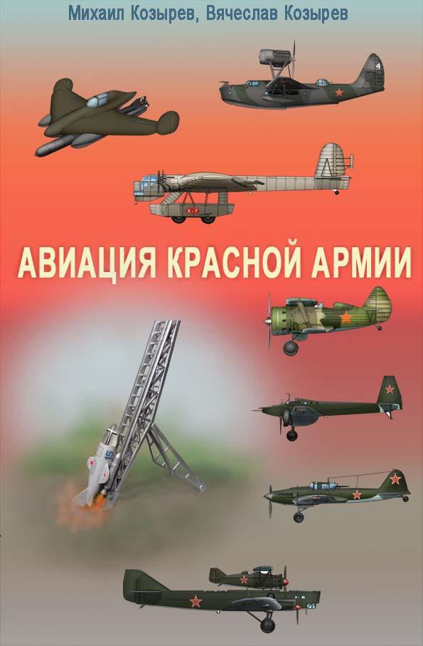 М. Е. Козырев / Авиация Красной армии