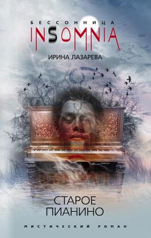 Ирина Лазарева Старое пианино музыка ангелов на пианино