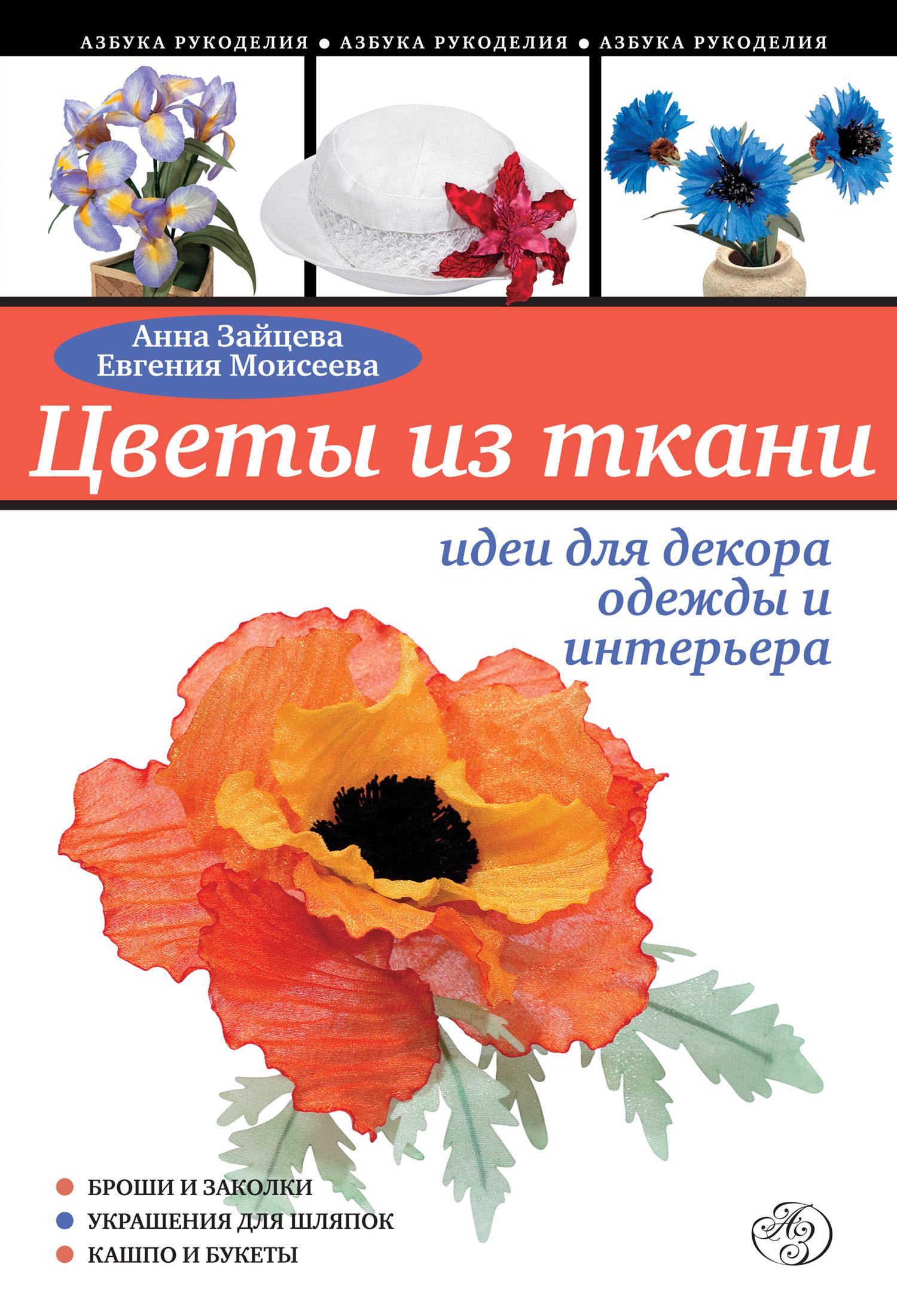 Анна Зайцева Цветы из ткани: идеи для декора одежды и интерьера
