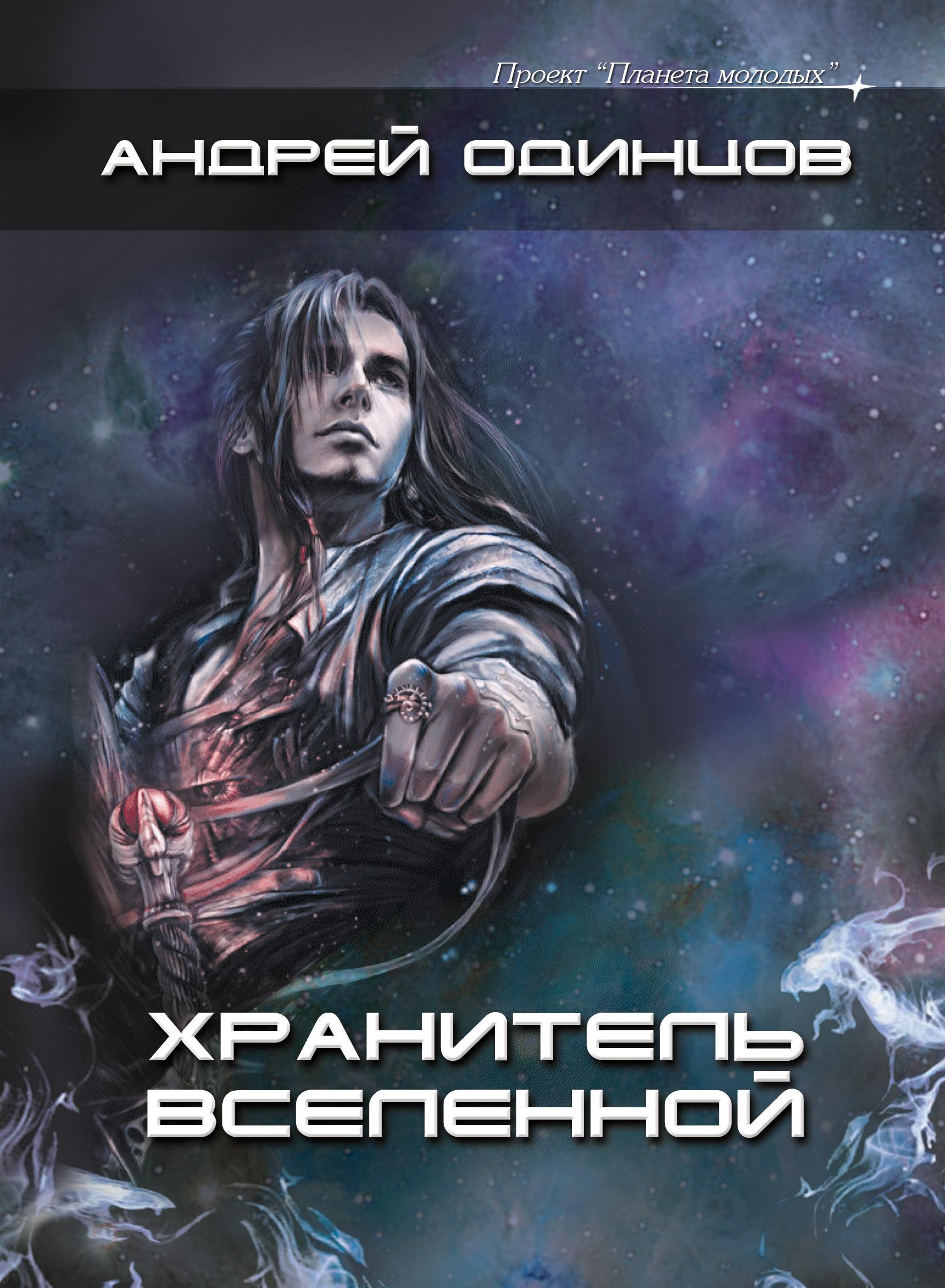 Андрей Одинцов Хранитель Вселенной, или Негуманоиды испытание медными трубами