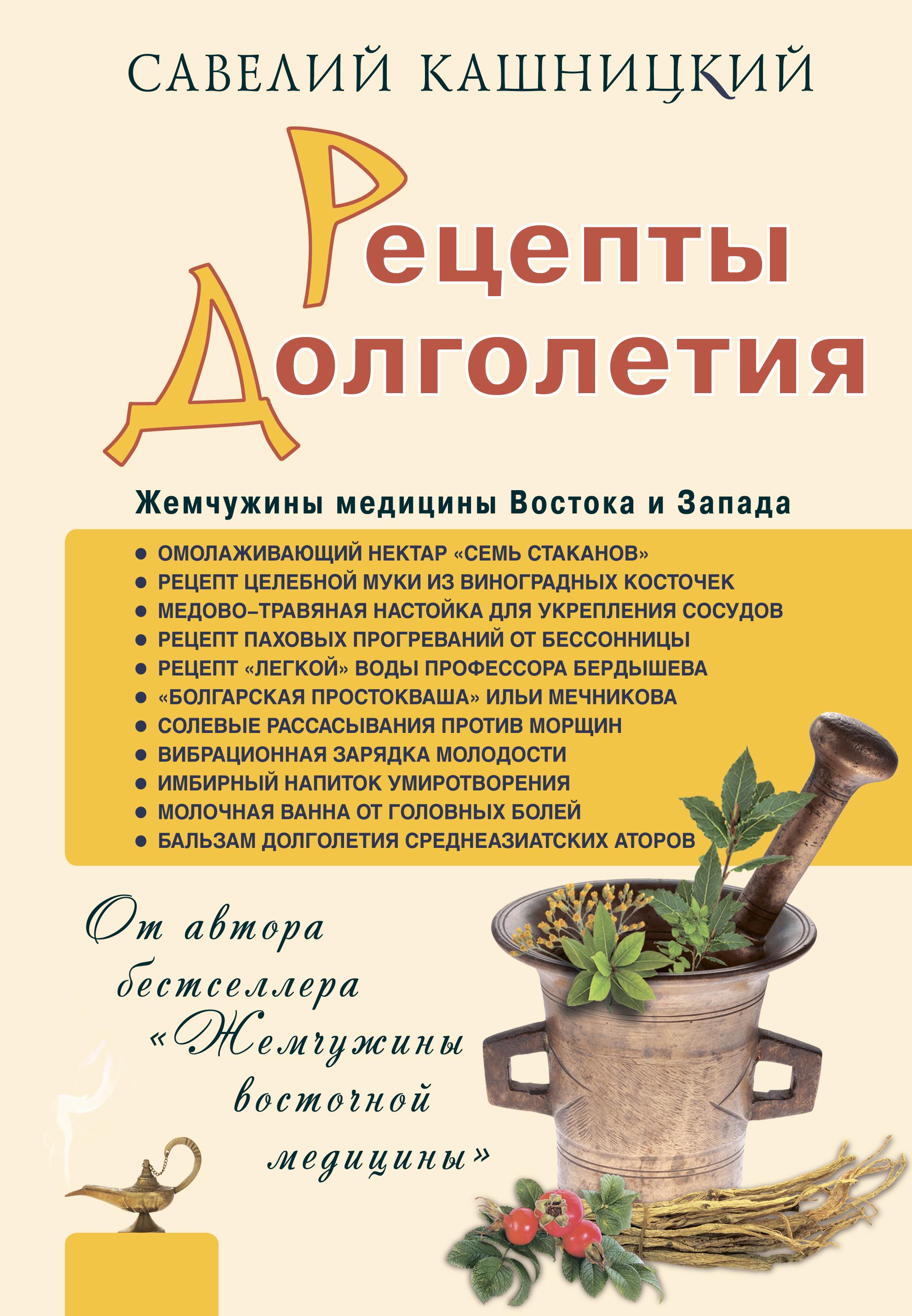 Савелий Кашницкий Рецепты долголетия. Жемчужины медицины Востока и Запада
