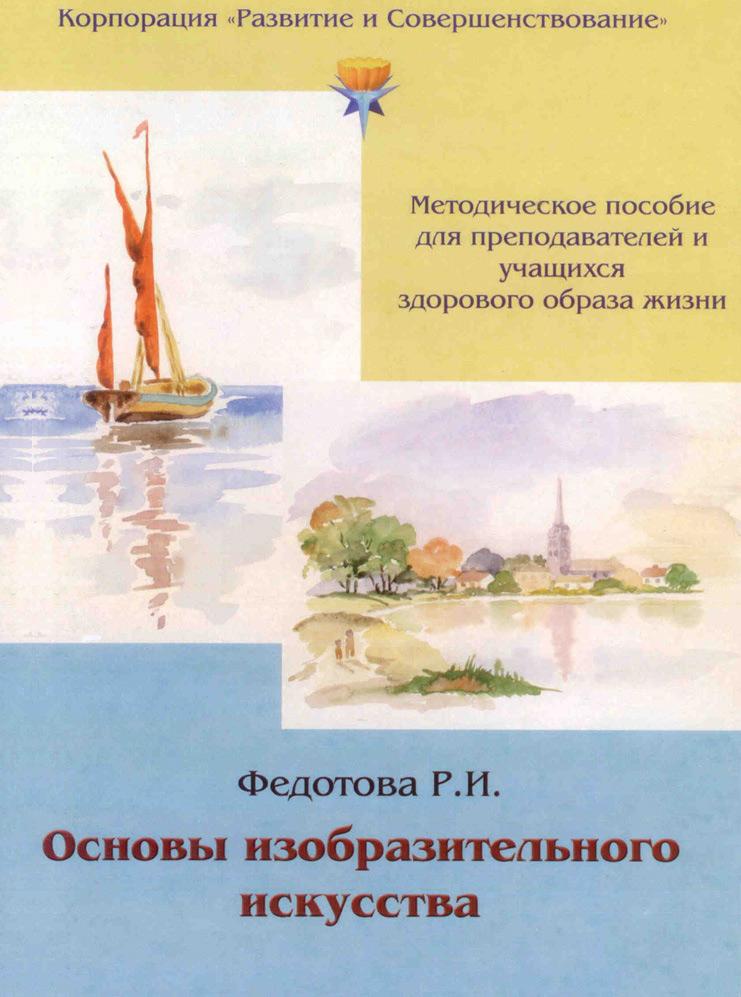 Р. И. Федотова Основы изобразительного искусства