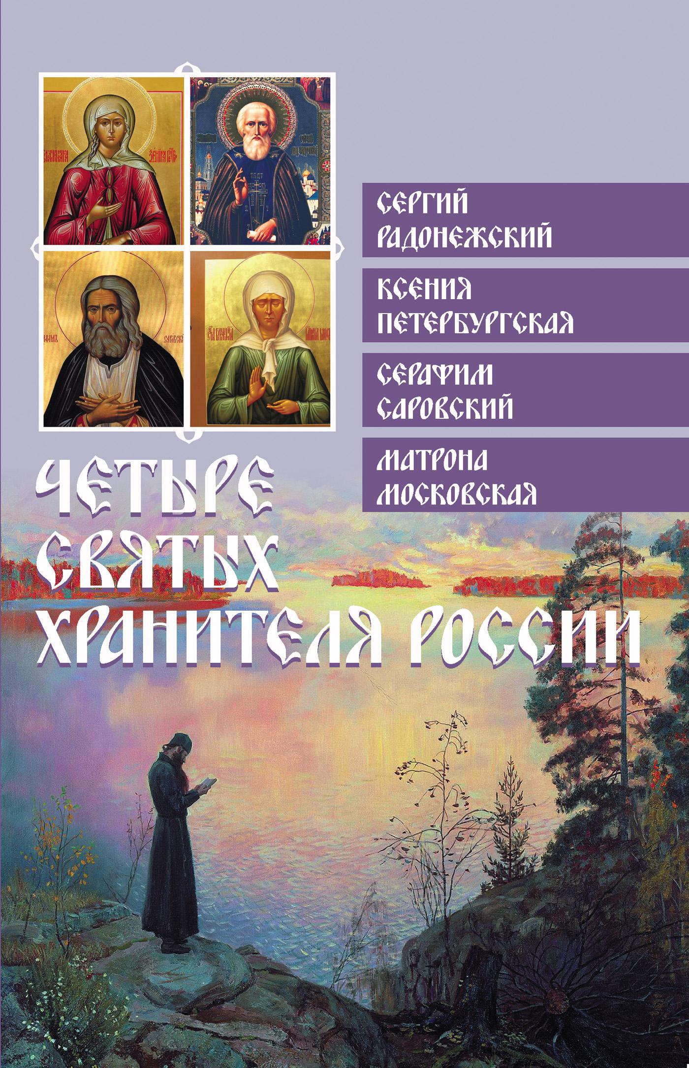 Отсутствует Четыре святых хранителя России отсутствует 100 великих сокровищ россии