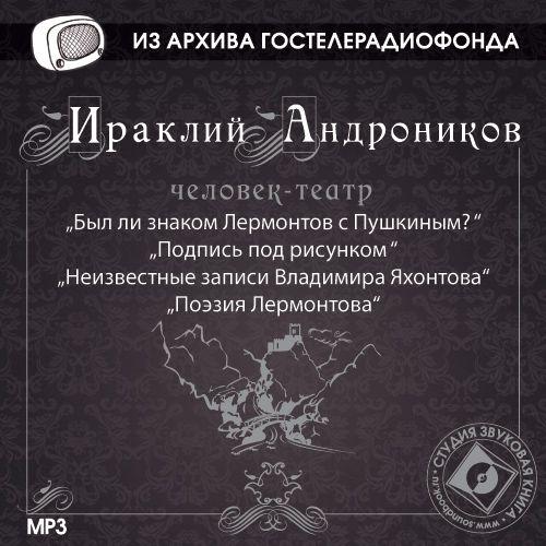 Ираклий Андроников Был ли знаком Лермонтов с Пушкиным? ираклий андроников загадка н ф и