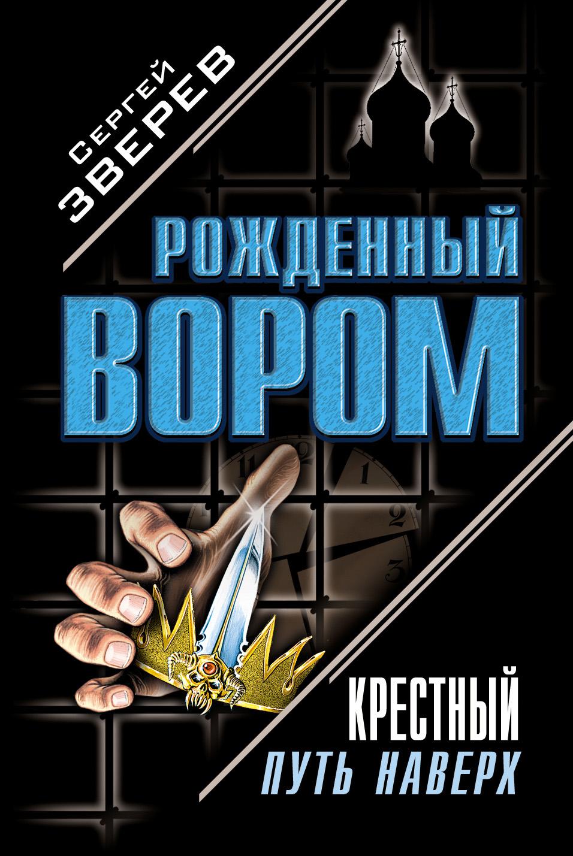 Сергей Зверев Крестный. Путь наверх (сборник)
