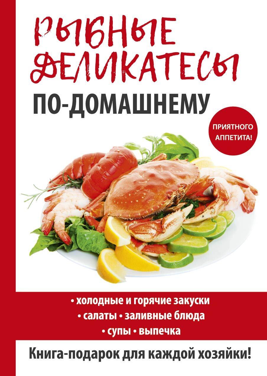 цена Отсутствует Рыбные деликатесы по-домашнему
