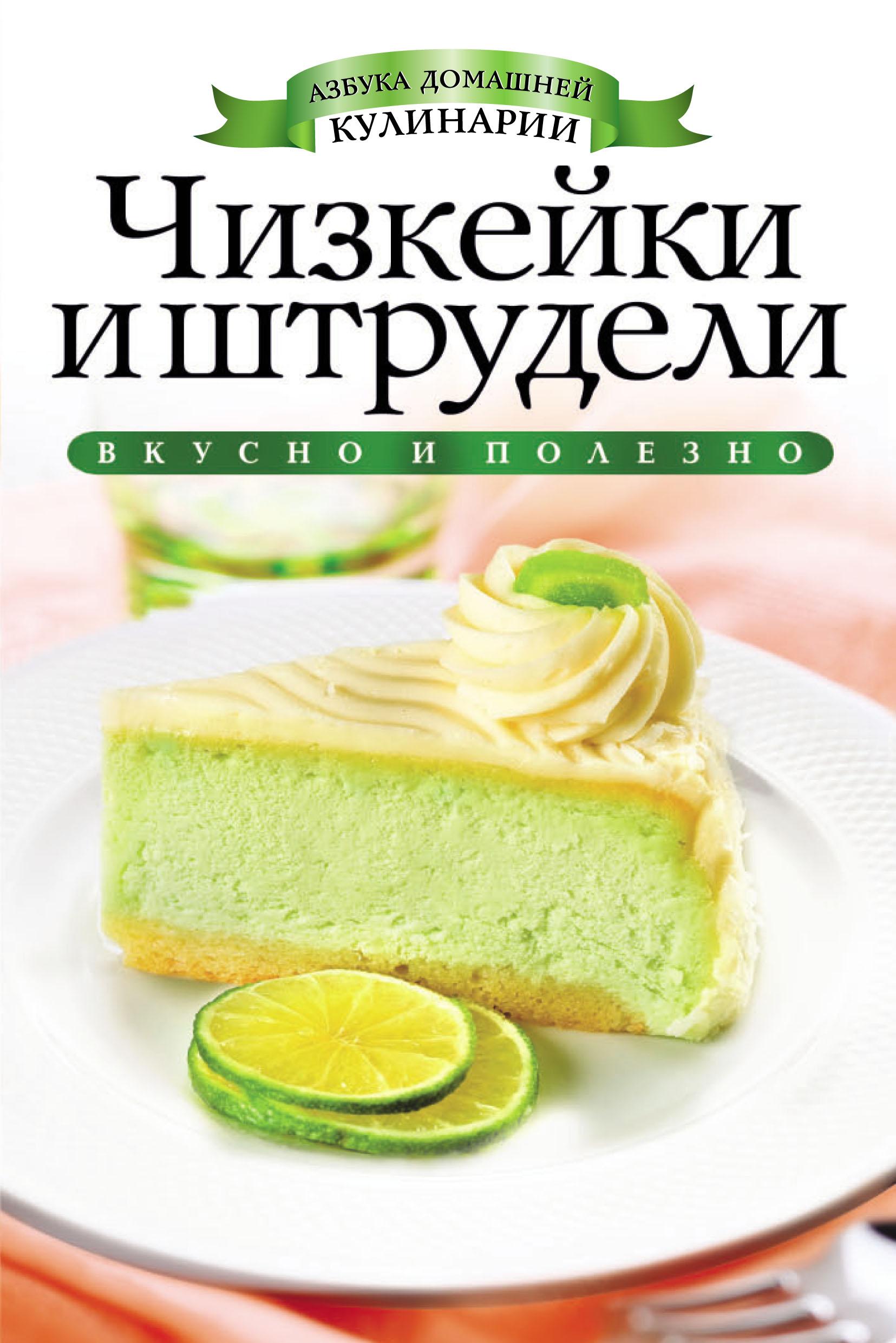 Ирина Зайцева Чизкейки и штрудели