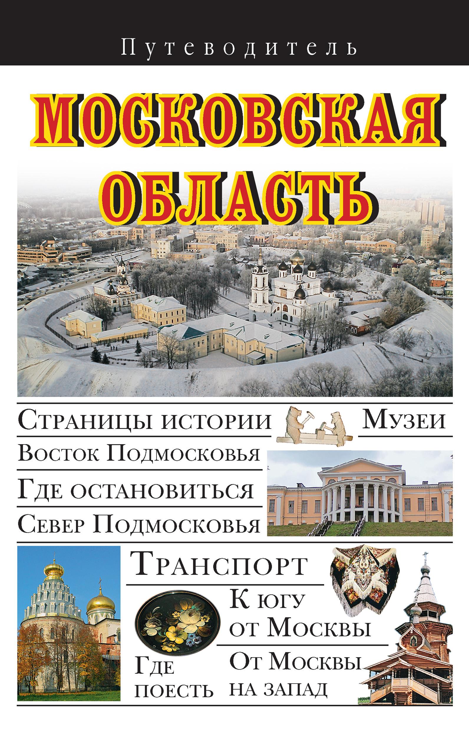 В Н Сингаевский Московская область Путеводитель