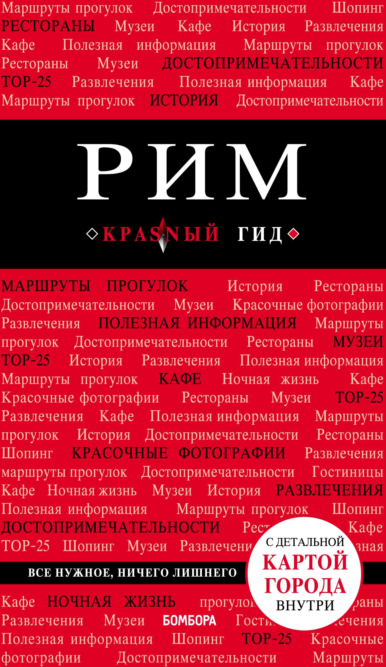 Ольга Чумичева Рим. Путеводитель ольга чумичева рим путеводитель