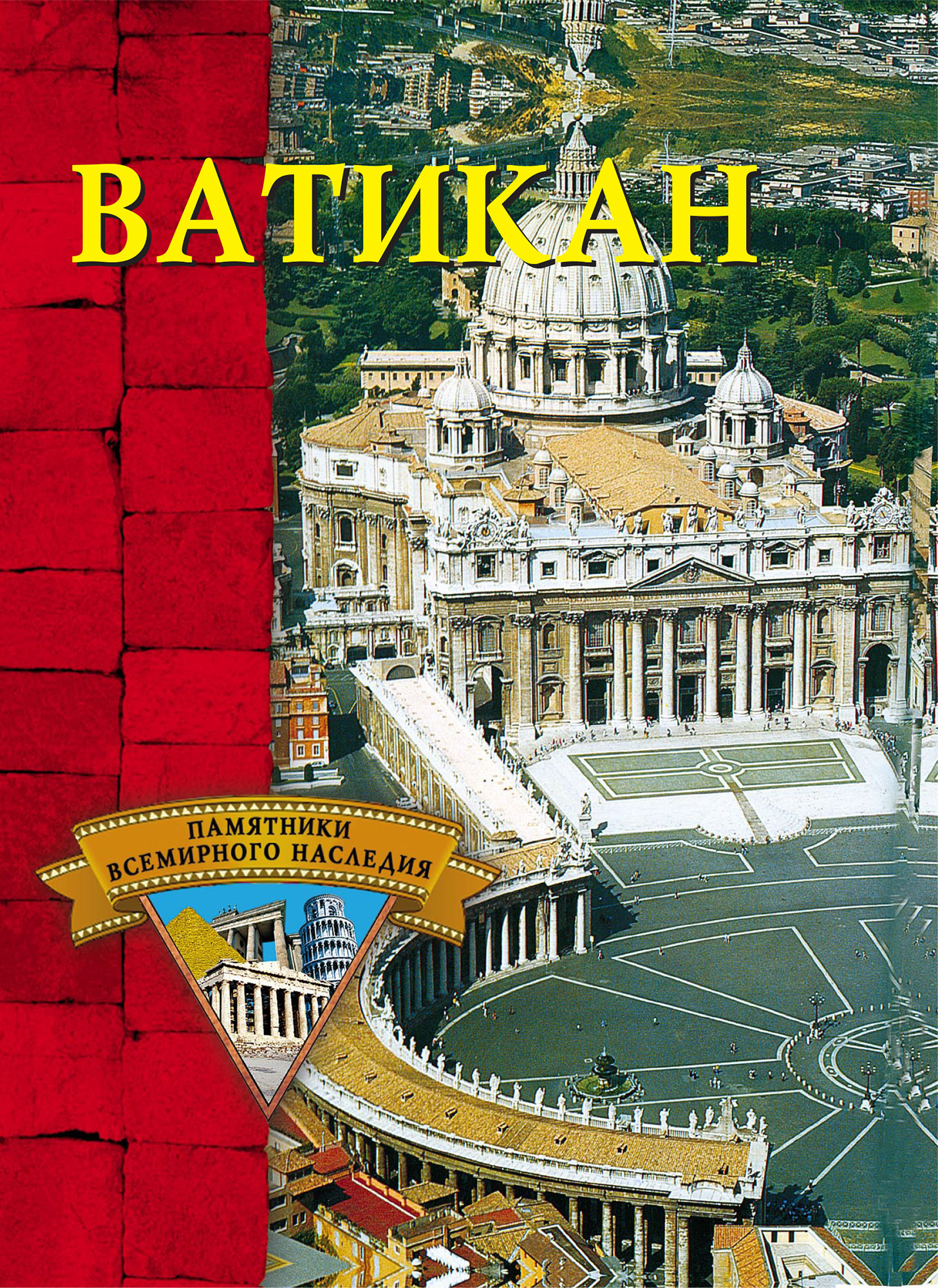 Отсутствует Ватикан отсутствует исторические сведения о роде дворян рахманиновых