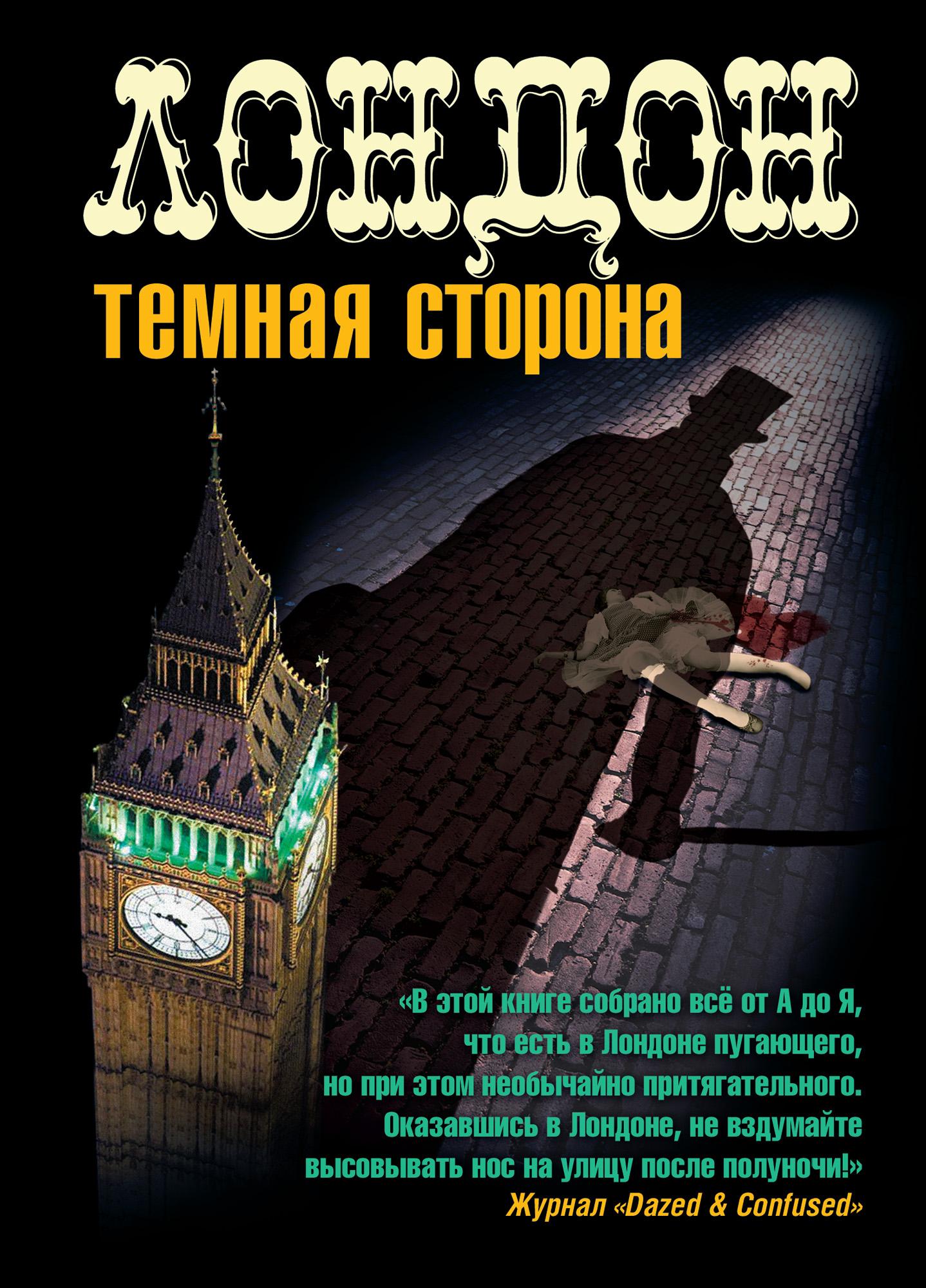 Лондон. Темная сторона (сборник)