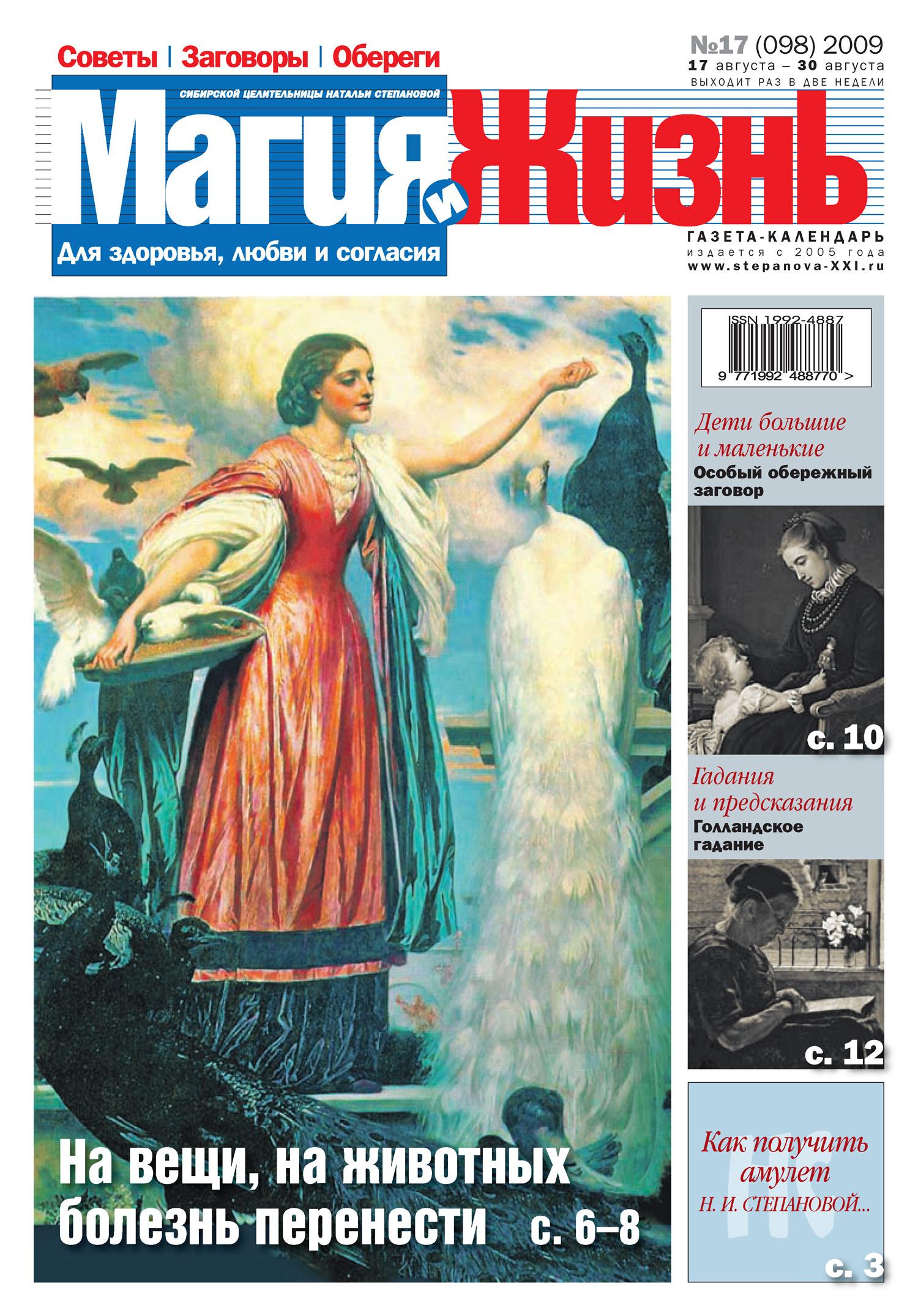 Магия и жизнь. Газета сибирской целительницы Натальи Степановой №17 (98) 2009