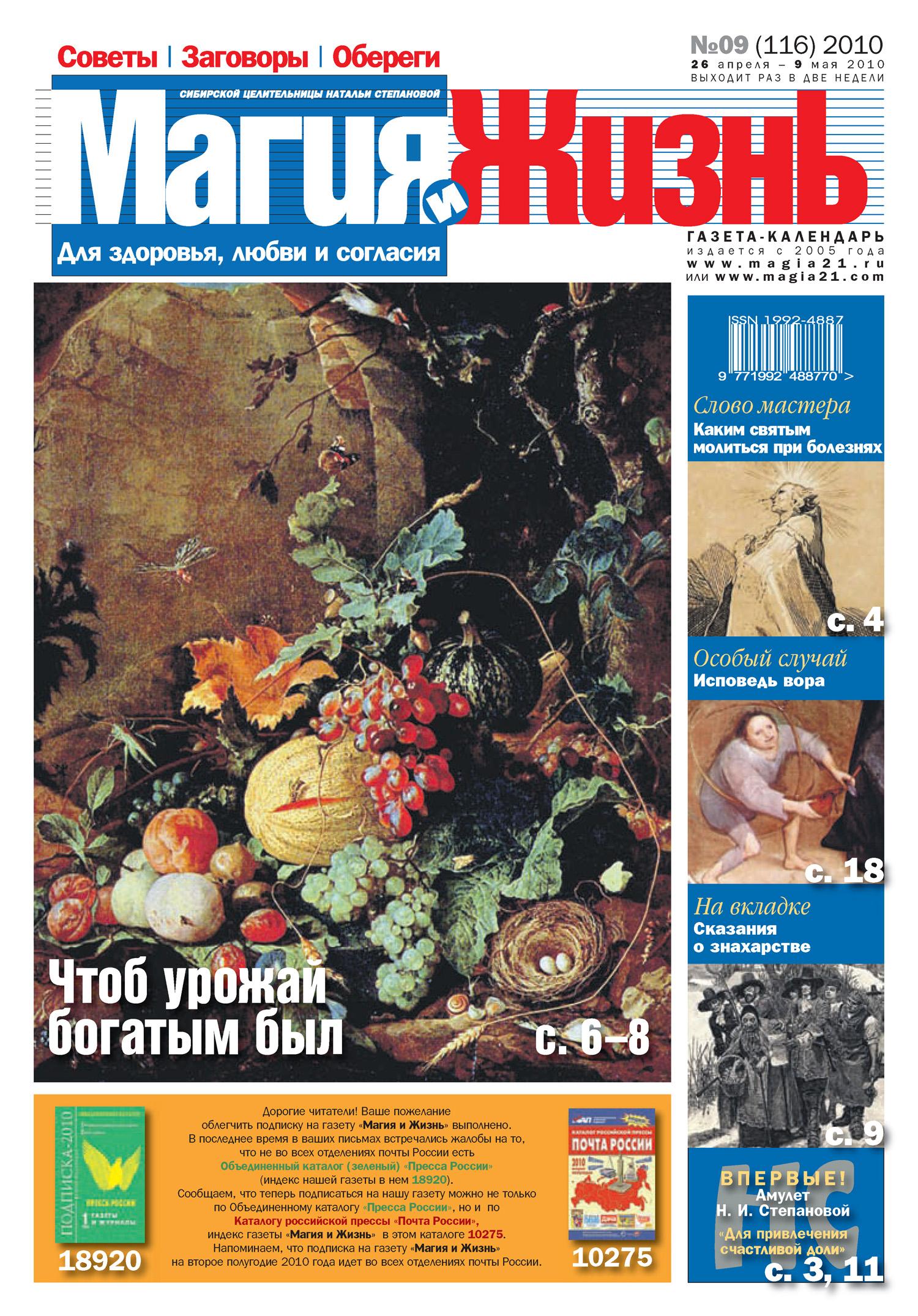 Магия и жизнь. Газета сибирской целительницы Натальи Степановой №9 (116) 2010