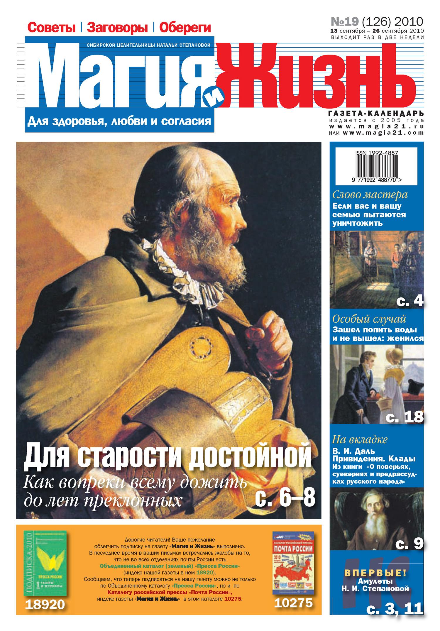 Магия и жизнь. Газета сибирской целительницы Натальи Степановой №19 (126) 2010