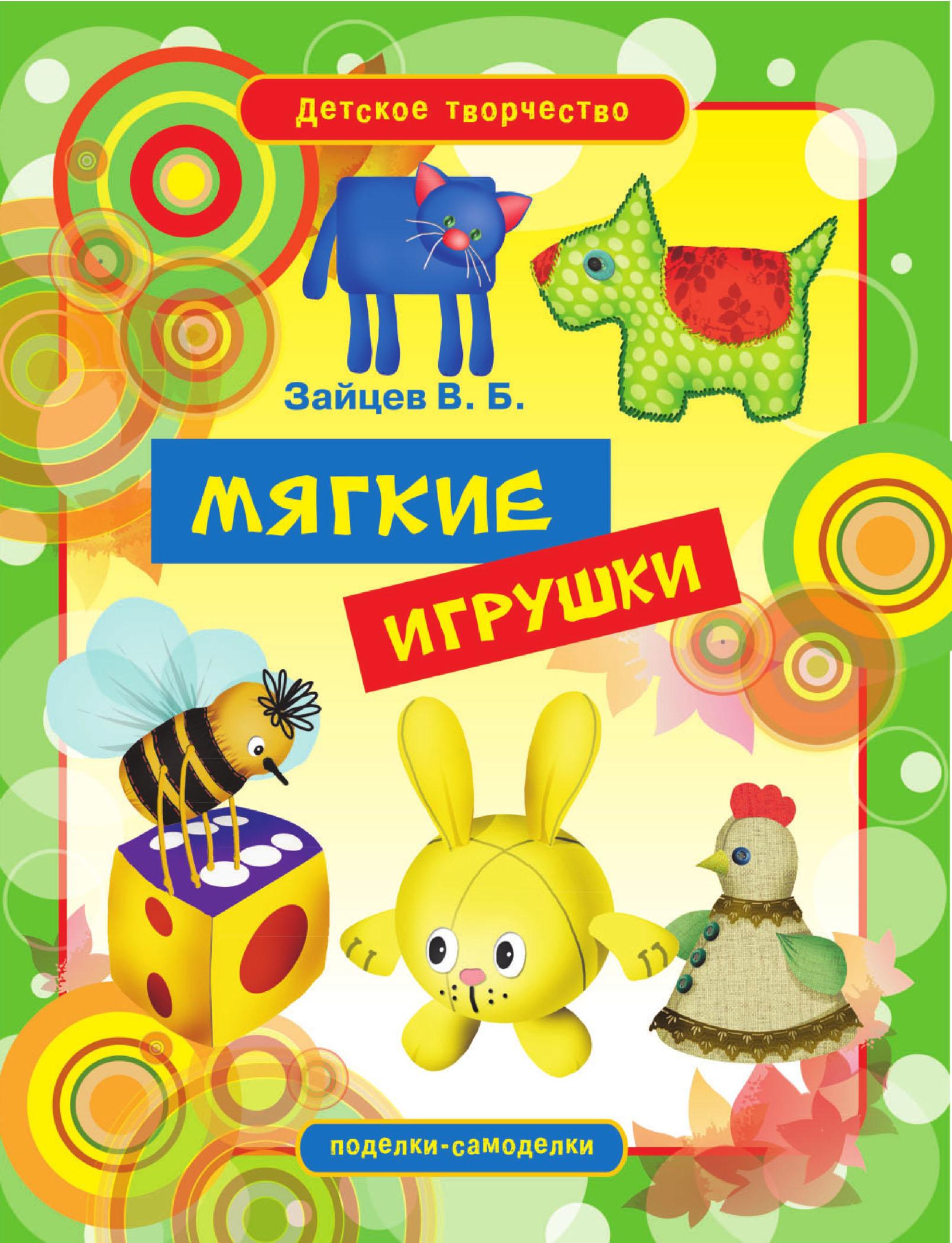 Виктор Зайцев Мягкие игрушки виктор зайцев мягкие игрушки