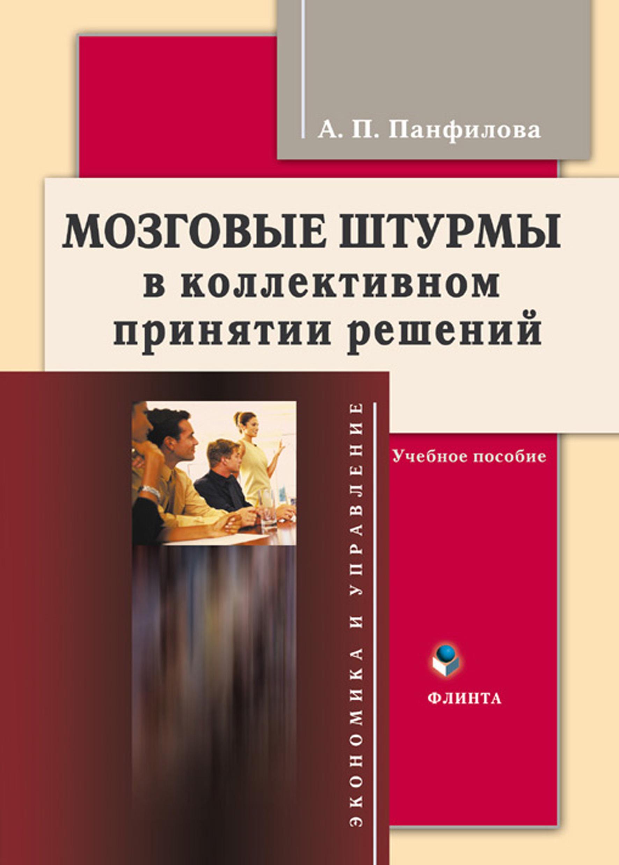 А. П. Панфилова Мозговые штурмы в коллективном принятии решений. Учебное пособие