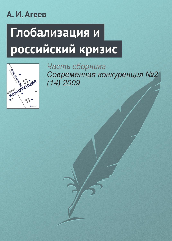 А. И. Агеев Глобализация и российский кризис агеев а экономические сказки